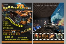 7D 身临其境 影院图片