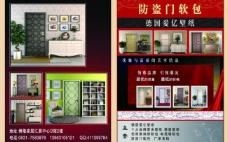防盗门软包单页图片