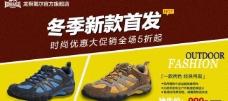 冬季户外鞋海报图片