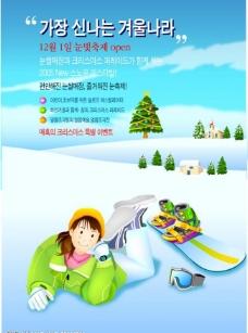 冬季滑雪运动图片