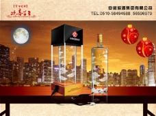 百年皖酒精品礼品酒广告