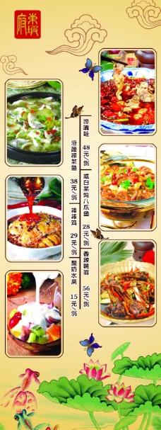 中国风酒店美食x展架