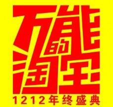 双十二logo图片