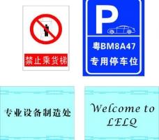 禁止乘货梯 专用停车图片