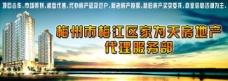 梅州市梅江区家为天房地产代理服务