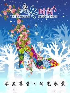 冬季时尚图片