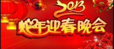 2013年 蛇年快乐 春节晚会背景图片