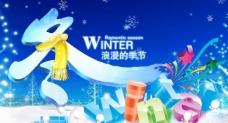 冬季海报图片
