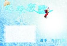 冬季恋歌(冬季背景)图片