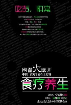 中医养生海报设计黑背景图片