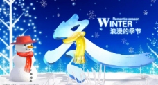 冬季吊旗图片