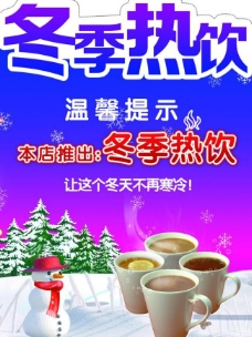 冬季热饮海报图片