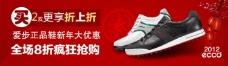 ECCO新年折上折广告