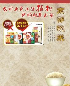 大米广告图片