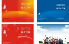 教育封面图片