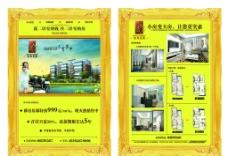 房地产宣传单页设计图片
