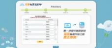 ERP系统界面图片