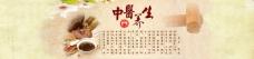 中医养生1920全屏海报PDS源文件