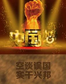 中国梦 力量 重金属素材下载