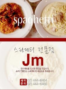 餐饮海报设计图片