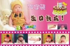 生日海報圖片