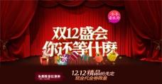 淘宝双12盛惠促销海报