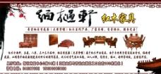 缅挝轩红木家具横版图片