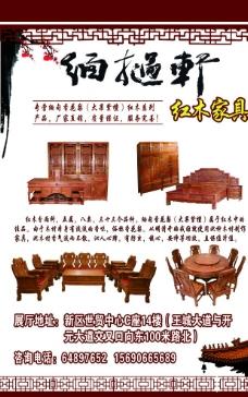 缅挝轩红木家具竖版图片