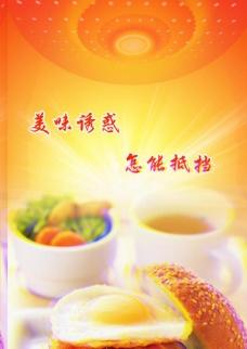 食品海报图片