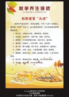 wsszgx秋季养生保健 02图片