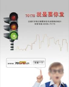 交通灯海报图片