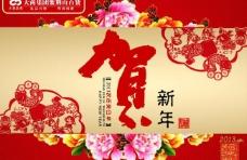 贺新年蛇年海报图片