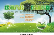 绿满八桂绿动青春图片