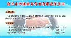 四海商务咨询展板图片