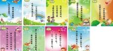 幼儿园标语栏图片