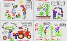 农业技术漫画图片