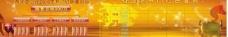 人寿保险公司2010年展板图片
