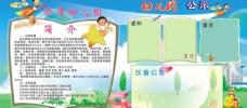 幼儿园公告图片