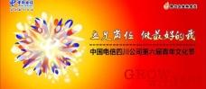 中国电信青年文化节展板图片
