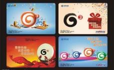 中国移动3g 展板 模板图片