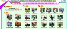 中国电信跨越杯春季营销劳动竞赛展板图片