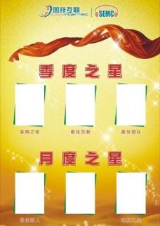 季度 月度之星 网络公司 公司企业展板图片