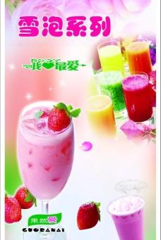 奶茶雪泡高清灯片图片