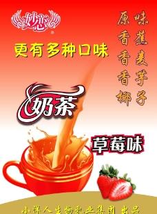 妙恋奶茶单页图片