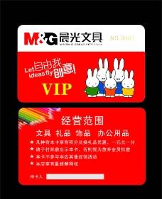晨光文具VIP卡图片