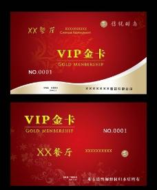 VIP名片图片