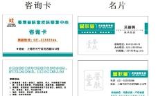 香港誉肤堂图片