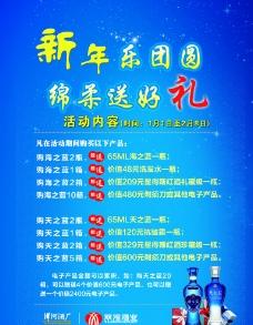 新年乐团圆海报图片