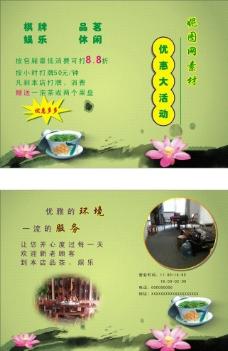 茶楼宣传单图片