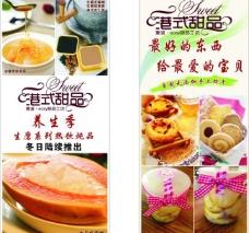 港式甜品图片